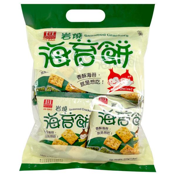 【安堡】岩燒海苔餅(220g)
