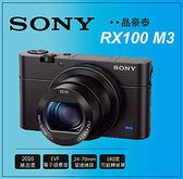 【買就送記憶卡+高效能電池+清潔組 】現貨 SONY RX100 M3 大光圈 翻轉螢幕 類單眼 公司貨