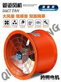 排氣扇12寸圓筒管道風機工業排氣扇強力排風換氣扇廚房油煙墻壁式抽風機多莉絲旗艦店YYS