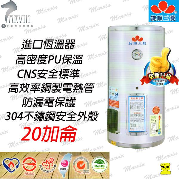 鍵順三菱電熱水器 EH-B20 20加侖 立式 全系列產品符合能源效率標準 儲熱式電熱水器 水電DIY