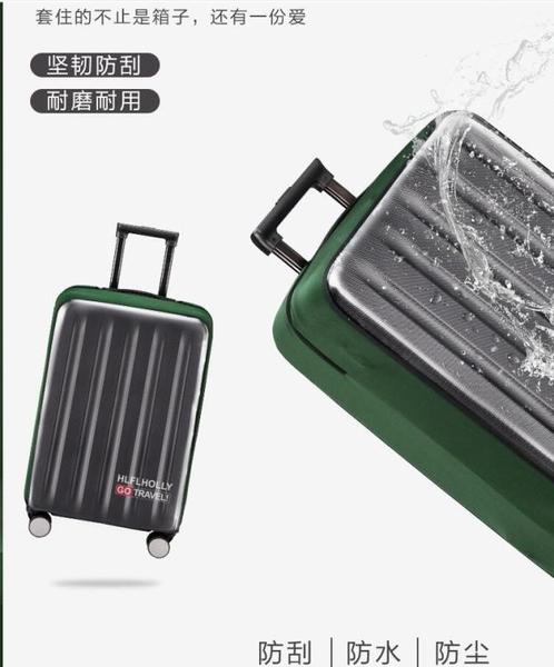 行李箱保護套拉桿箱箱套