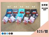 【YT店】(0~3歲)可愛閃電麥坤小車圖案襪子/baby襪/短襪/止滑襪/童襪【台灣製MIT】
