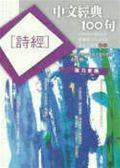 (二手書)中文經典100句:詩經