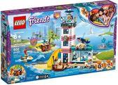 【LEGO樂高】FRIENDS 燈塔救援中心 #41380