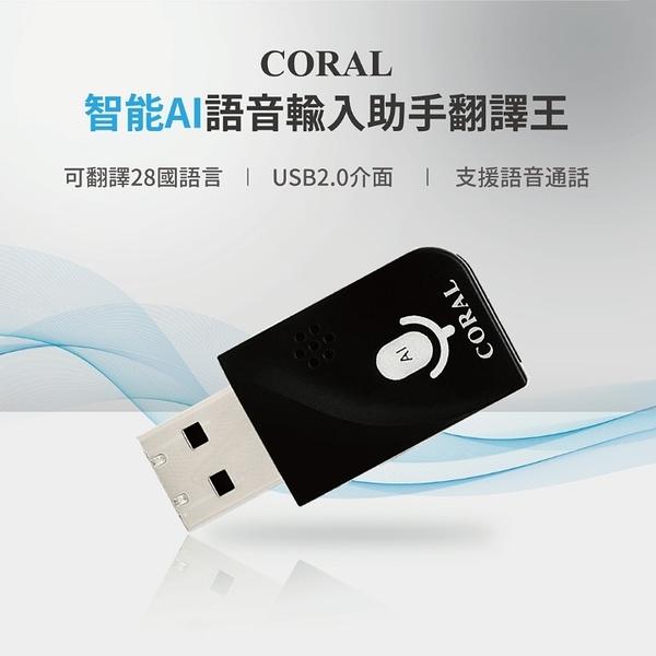 CORAL AT2 智能AI語音輸入 助手翻譯王[富廉網]