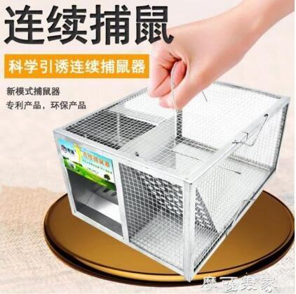 捕鼠器 老鼠籠大號老鼠籠連續捕鼠器家用老鼠夾超強全自動滅鼠抓耗子捉鼠夾驅鼠  99免運