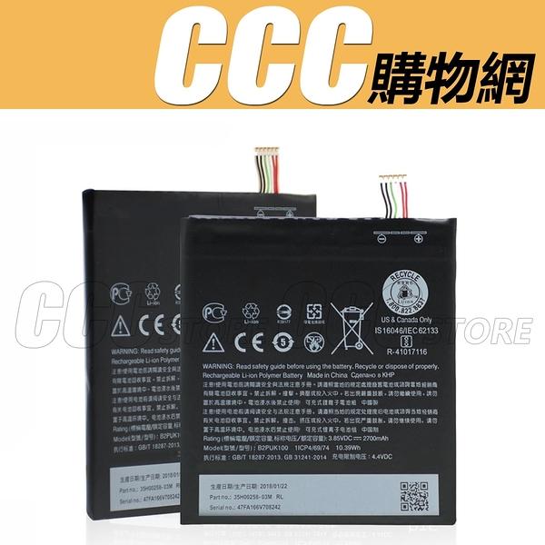 HTC Desire 825 電池 B2PUK100 手機電池