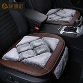 雙12 汽車坐墊冬季毛絨座墊三件套無靠背車墊冬天保暖單片毛墊后排墊子 卡菲婭