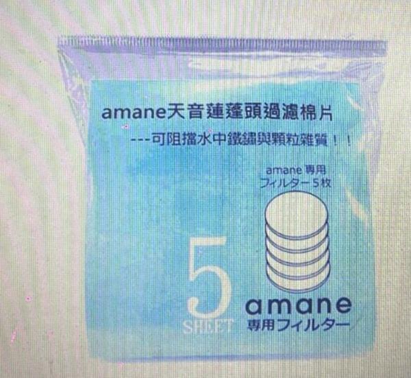 [COSCO代購] W129228 amane 天音蓮蓬頭過濾棉片 15入