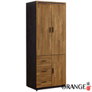 【采桔家居】雅立可 時尚2.6尺木紋衣櫃...