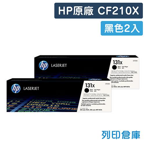 原廠碳粉匣 HP 2黑組合包 CF210X / CF210 / 210X / 131X /適用 HP Laser Jet Pro 200 M251nw/200M 276nw
