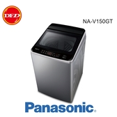 Panasonic 國際牌 NA-V150GT-L 15公斤 不鏽鋼 雙科技變頻洗衣機 公司貨