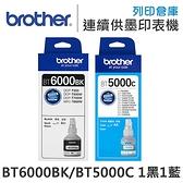 Brother BT6000BK+BT5000C 1黑1藍 原廠盒裝墨水 /適用 T300/T500W/T700W/T800W