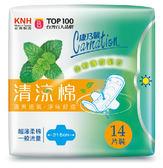 康乃馨清涼棉衛生棉一般流量21.5cm 14片  *維康