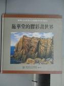 【書寶二手書T3/藝術_PQD】施華堂的膠彩畫世界_民83