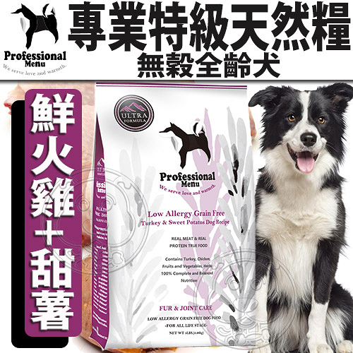 【培菓平價寵物網】Professional Menu專業》全齡犬無穀鮮火雞天然糧狗飼料-15lb6.8kg