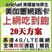 20天美加墨網卡   美國AT&T子公司Cricket 4G/LTE不降速吃到飽、含加拿大、墨西哥11GB高速流量