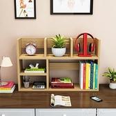 簡易桌面書架收納置物架學生用簡約現代辦公室桌上小書架宿舍書櫃MBS『潮流世家』