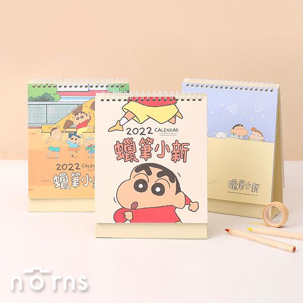 2022年蠟筆小新桌曆- Norns 正版授權 Crayon Shin Chan手帳日誌行事曆 三角桌曆
