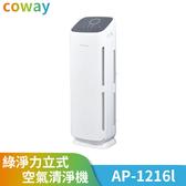 加line議價折兩千 Coway 綠淨力空氣清淨機 AP1216L 18坪適用 抑制A/B型流感 草本加護瀘網