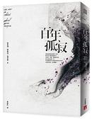(二手書)百年孤寂:首度正式授權繁體中文版!出版50週年紀念全新譯本(平裝典藏版)
