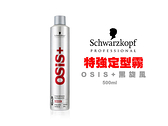 (公司貨)【DT髮品】Schwarzkopf 施華蔻 OSIS+ 黑炫風 特強定型噴霧 500ml 【0809001】