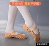 舞鞋軟底舞蹈鞋女古典中國貓爪兒童芭蕾舞鞋男女童形體成人跳舞練功服 快速出貨