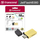 【免運費-限量】Transcend 創見 JetFlash 380 (JF380) 16GB 雙頭 OTG USB2.0 隨身碟 TS16GJF380G