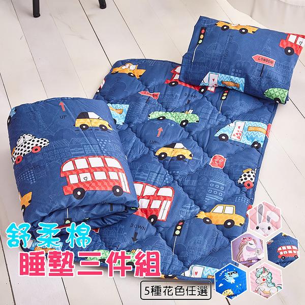 舒柔棉 涼被睡墊童枕3件組(睡袋/嬰兒床墊)【附提袋】《玩具車車》