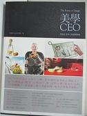 【書寶二手書T2/設計_CSR】美學CEO-用設計思考,用美學管理_吳翰中