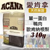 [寵樂子]《愛肯拿 Acana》無穀單一蛋白低敏 - 美膚鴨肉+梨 340g / 狗飼料