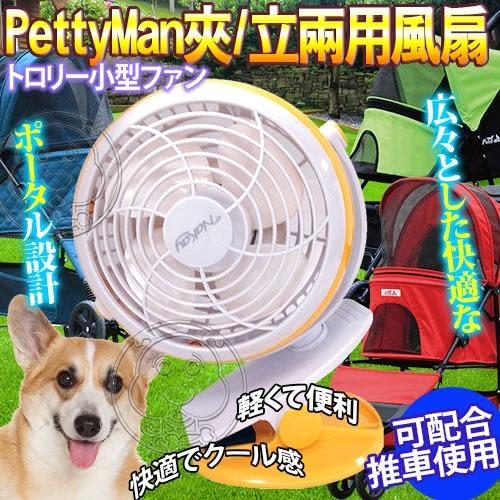 【培菓平價寵物網】  PettyMan》32-NUF-70夾立式推車兩用風扇