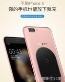 無線充電接收器iphone7接收器蘋果6splus安卓通用 創時代3C館