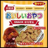 *WANG*【FCS-018】台灣鮮雞道-軟性零食《雙冬夾心牛雞堡-中型犬》235g