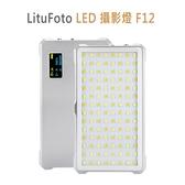 黑熊館 LituFoto LED 攝影燈 F12 網美 直播 柔光罩 拍攝 補光燈 持續燈 112顆燈珠