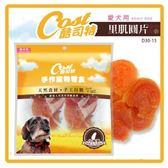 【酷司特】寵物零食 里肌圓片 160g*5包組(D001F65-1)