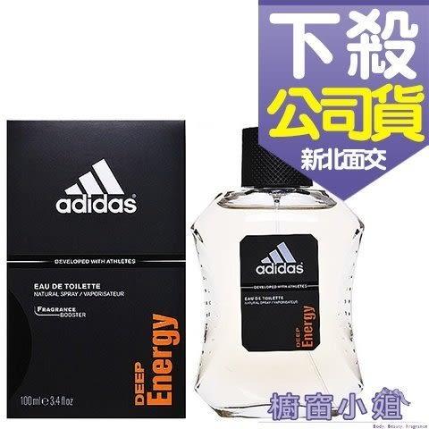 Adidas DEEP ENERGY 愛迪達 絕對無敵系列 完美勁能 運動男性淡香水 100ML