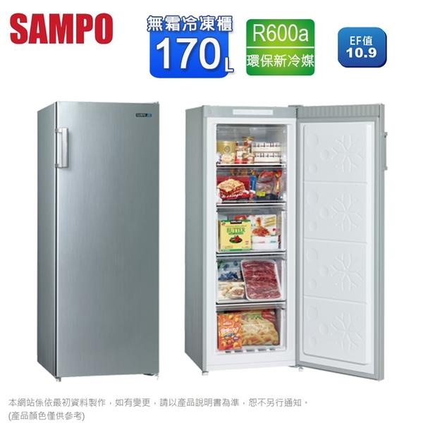 SAMPO聲寶 170L直立式無霜冷凍櫃 SRF-171F~含拆箱定位