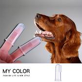 乳膠指套 手指牙刷 除牙垢 口腔 指套刷 硅膠 牙齒 除口臭 嬰兒 寵物 矽膠 指套 牙刷 【E003】MY COLOR
