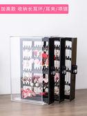 耳環盒子透明整理耳釘首飾項鏈收納盒韓國亞克力耳飾飾品防塵掛架