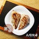 元榆低溫烹調黑胡椒舒肥嫩雞胸(雞胸肉)-1包/100g