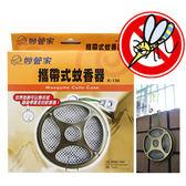 【妙管家】可懸掛攜帶式蚊香器/防蚊 K-136