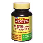 萊萃美 葉黃素複方液態膠囊30粒(3瓶) 【媽媽藥妝】新配方上市