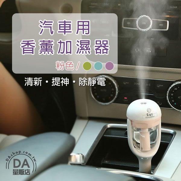 車內芳香劑 車用 水氧機 加濕器 香薰機 車內空氣淨化 芳香精油 觸控開關 2色