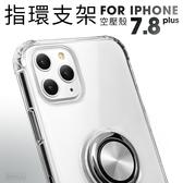 當日出貨 指環支架空壓殼 iPhone8 plus iPhone7 plus 手機殼 i7+ i8+保護殼 軟殼