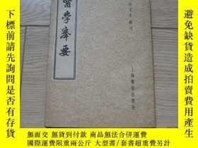 二手書博民逛書店醫學舉要罕見一版一印2000冊155848 徐玉臺 上海衛生出版