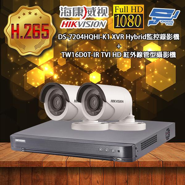 海康威視 優惠套餐DS-7204HQHI-K1 500萬畫素 監視主機 +TW16D0T-IR 管型攝影機*2 不含安裝