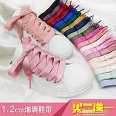 1.2cm寬細緞帶絲綢緞鞋帶女 韓版 百搭黑灰粉色綢帶鞋帶適配puma color shop