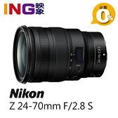 【6期0利率】4/30前現折3千 NIKON Z 24-70mm F/2.8 S 國祥公司貨 Z系列 大三元 F2.8S