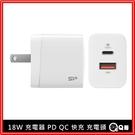 SP廣穎 18W 充電器 PD QC 3.0 快充 充電頭 [S12] 快充頭 豆腐頭 typeC充電